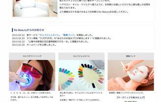 Re-Beautyホームページ
