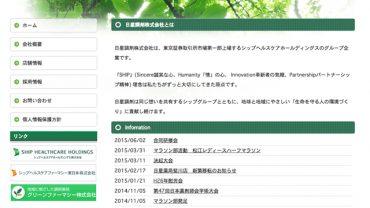 日星調剤(株)オフィシャルサイト