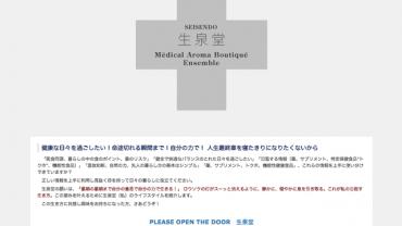 20160825生泉堂(アンサンブレ)オフィシャルサイトリニューアル(PC)