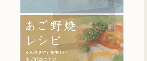 20151211長岡屋オフィシャルサイト(スマートフォン)