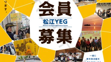 20160203松江YEG会員募集チラシ(表面)