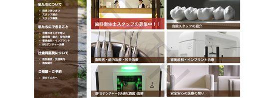 20151204辻歯科医院HPリニューアル