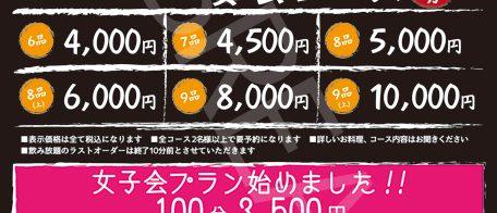 20160707居酒屋 雅 広告チラシ(裏面)