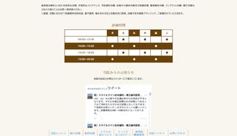 20161003松本歯科・矯正歯科医院オフォシャルサイト(PC)