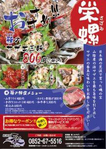 20160707居酒屋 雅 広告チラシ(表面)
