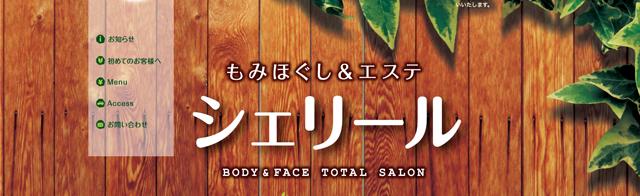 20160824手もみ&エステ シェリールオフィシャルサイト(PC)