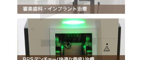20151204辻歯科医院ホームページリニューアル(スマートフォン)