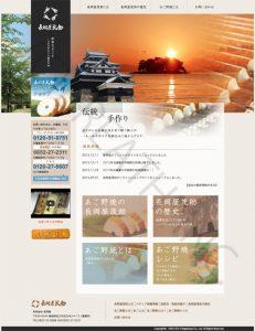 20151211長岡屋オフィシャルサイト(PC)
