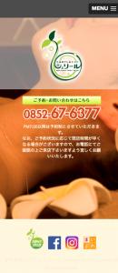 20160824手もみ&エステ シェリールオフィシャルサイト(スマートフォン)