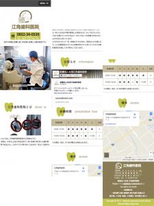 江角歯科医院HP(スマホ)