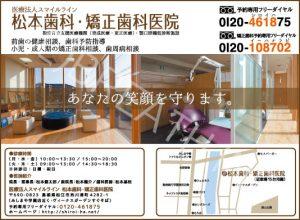 松本歯科(タウンページ広告)